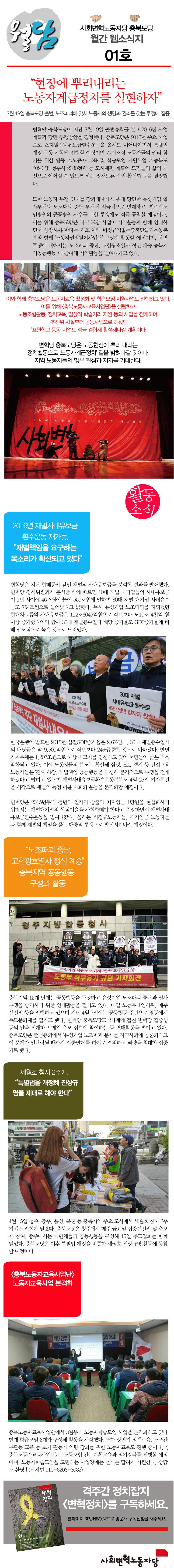 변혁당충북도당웹소식1호-20160421.jpg