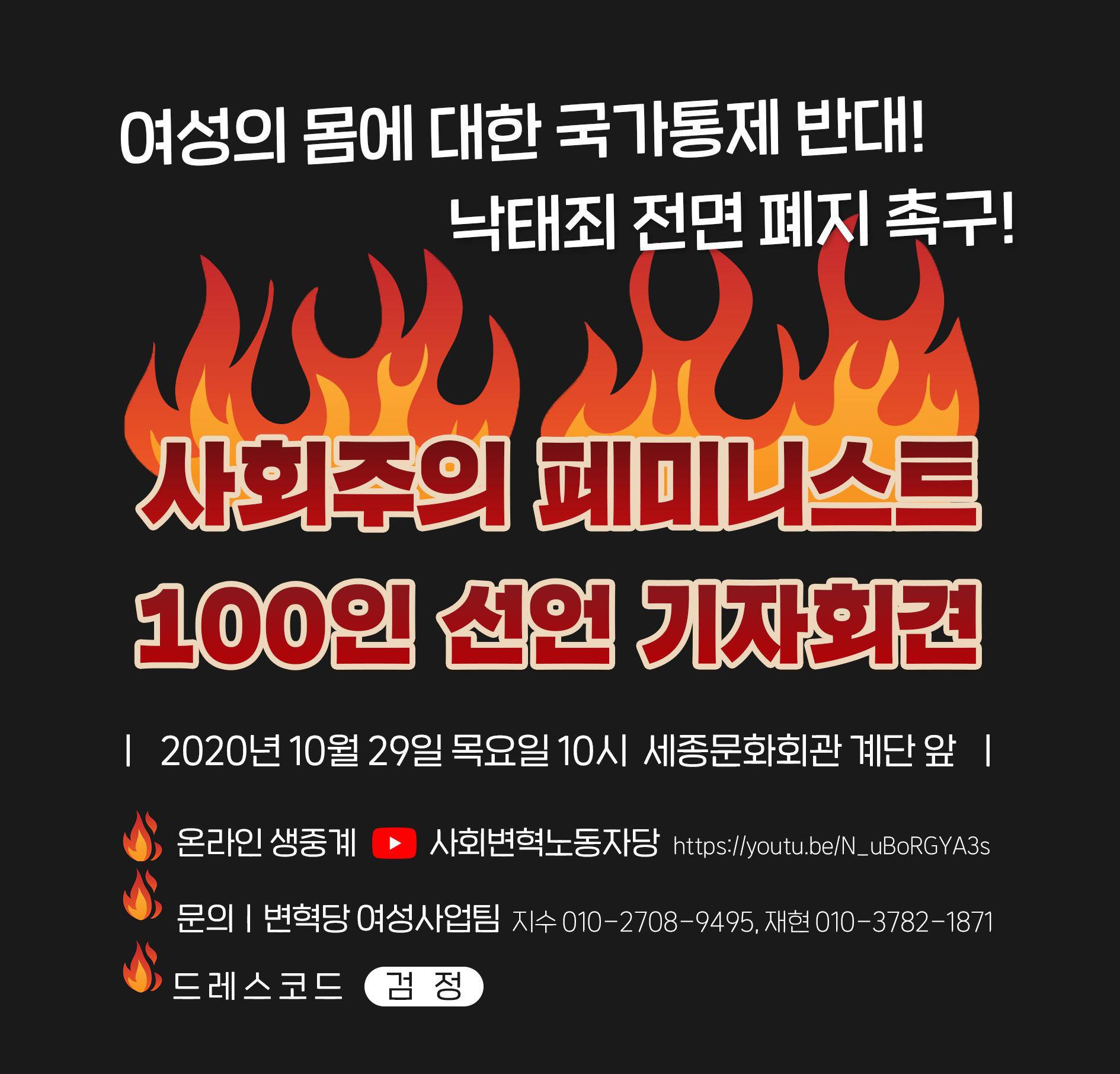 100인선언기자회견 포스터.jpg