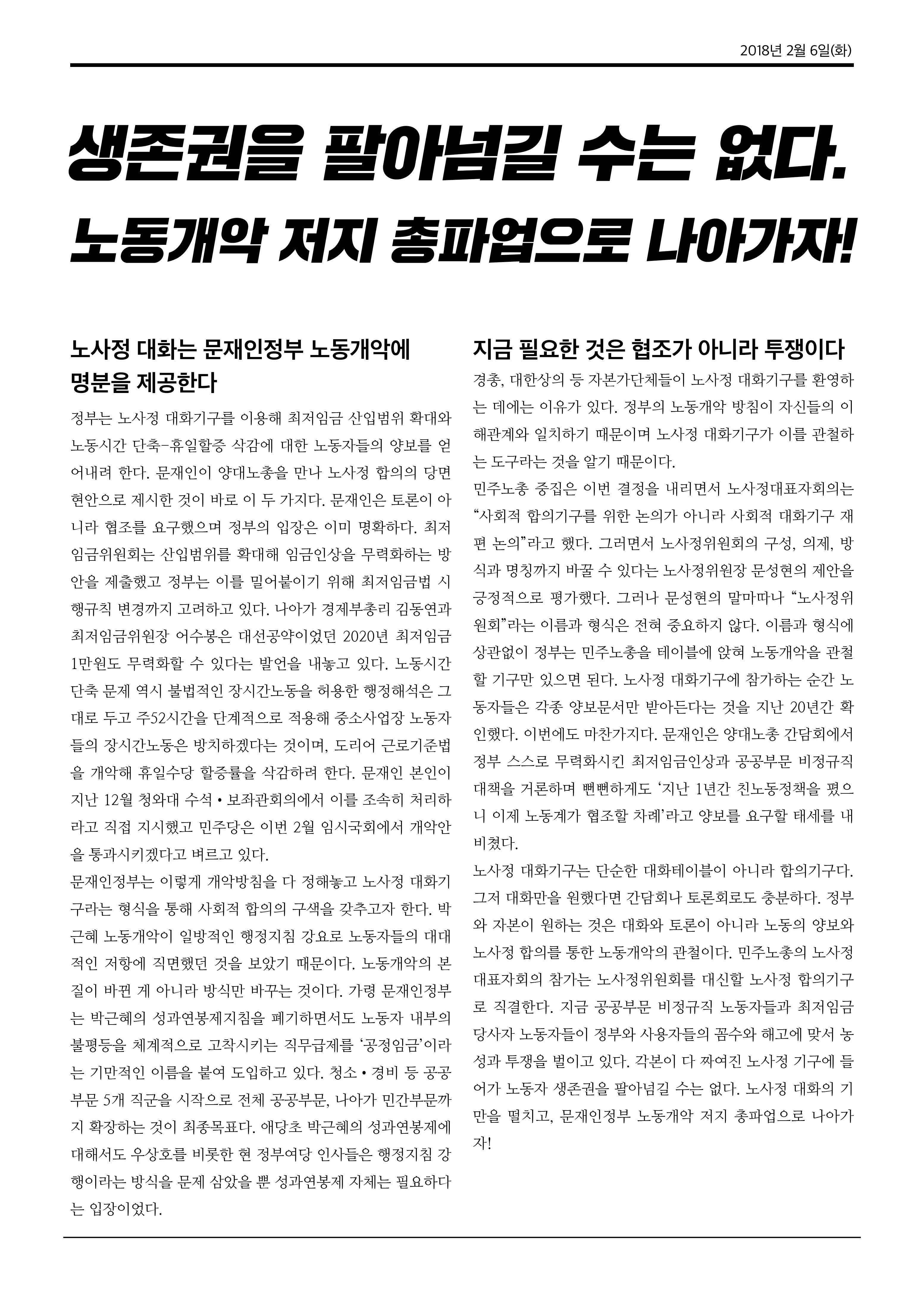민주노총 대대 유인물 수정 끝2.jpg