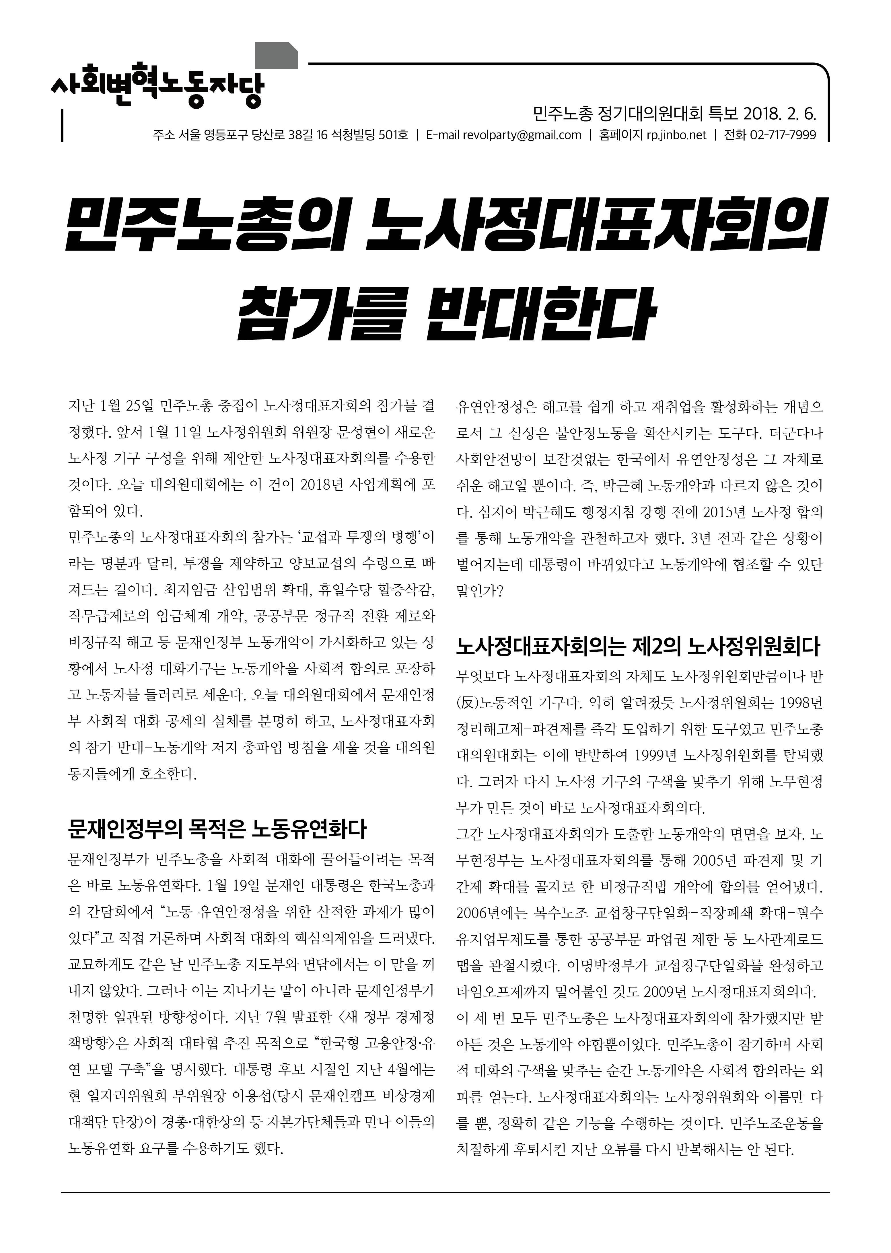 민주노총 대대 유인물 수정 끝.jpg