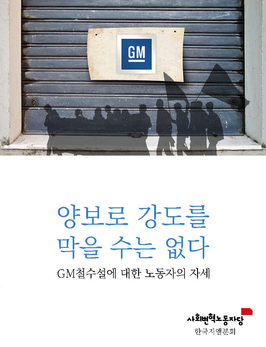 한국지엠 소책자 표지.jpg