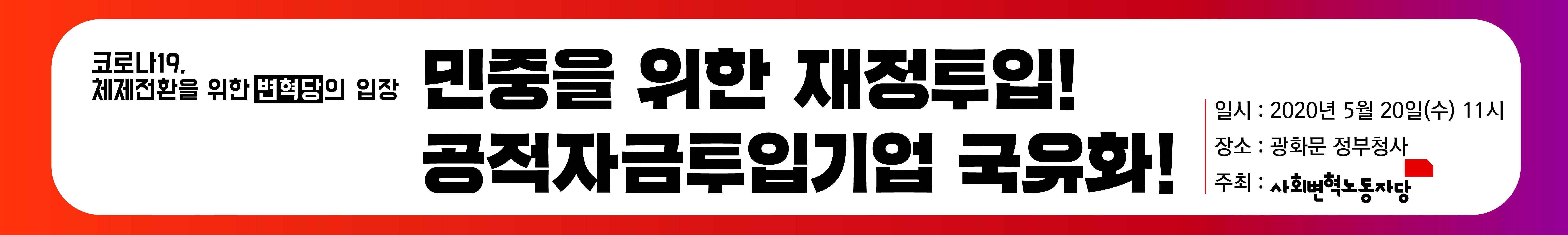 200514_현수막_코로나기자회견-01.jpg