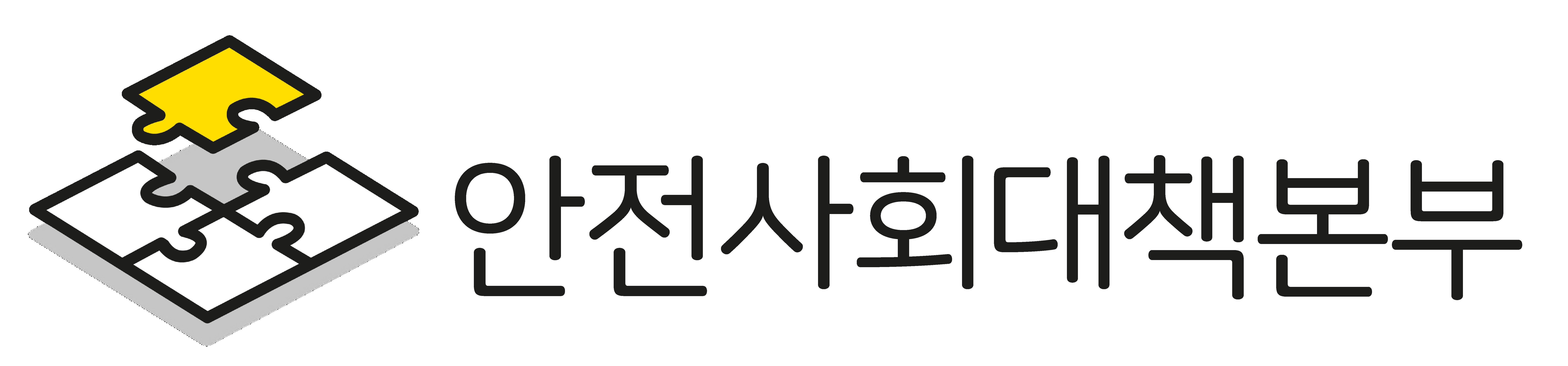 안전사회대책본부_로고-01.png