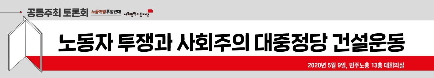 노해투_공동주최토론회_현수막.jpg