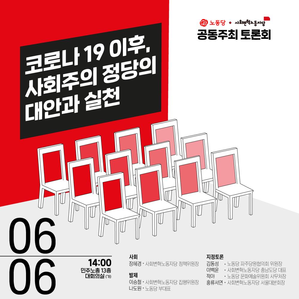 노동당_공동주최토론회_웹자보_완.png
