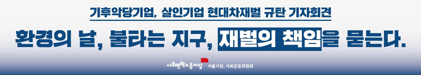 사운위_기자회견_현수막1.png