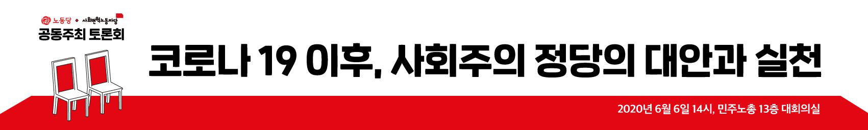 노동당_공동주최토론회_현수막.png