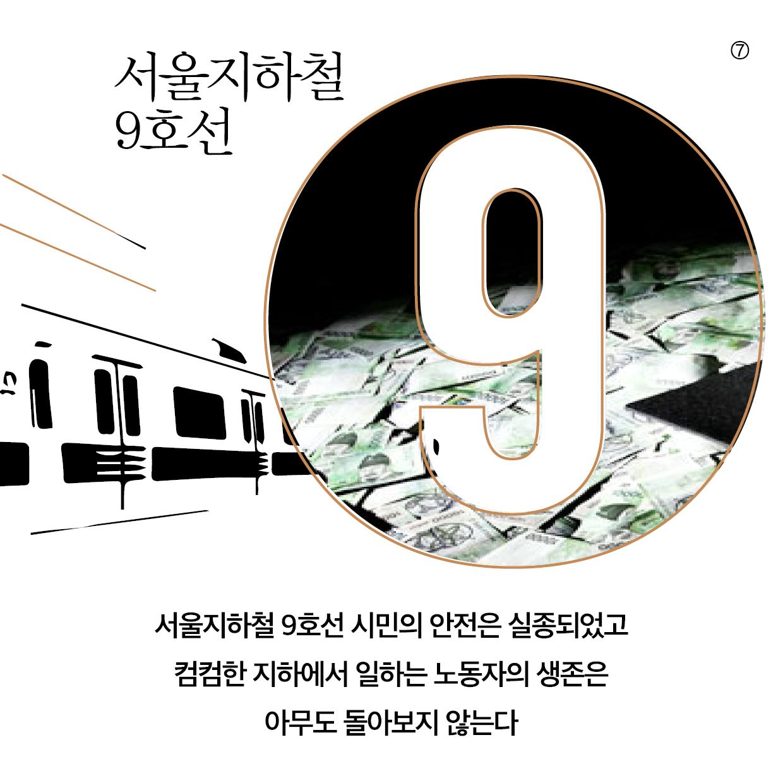 9호선 (7).png