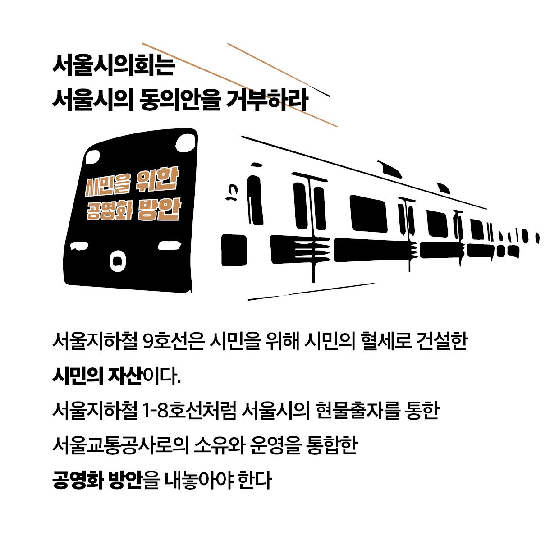 9호선 (9).png