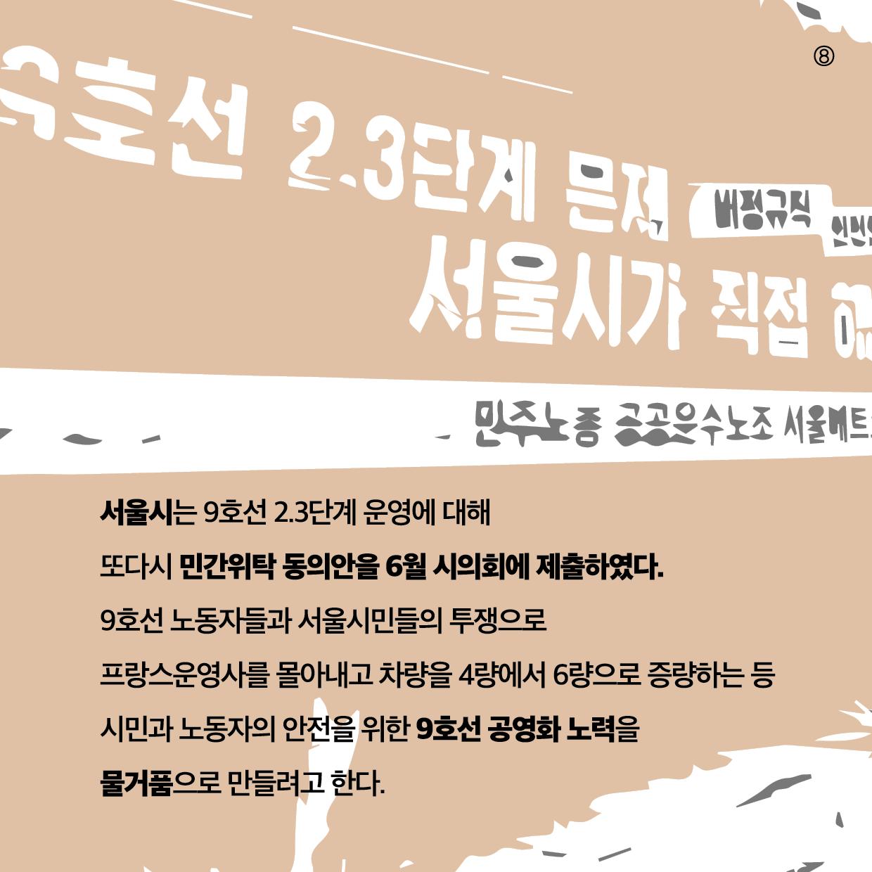 9호선 (8).png