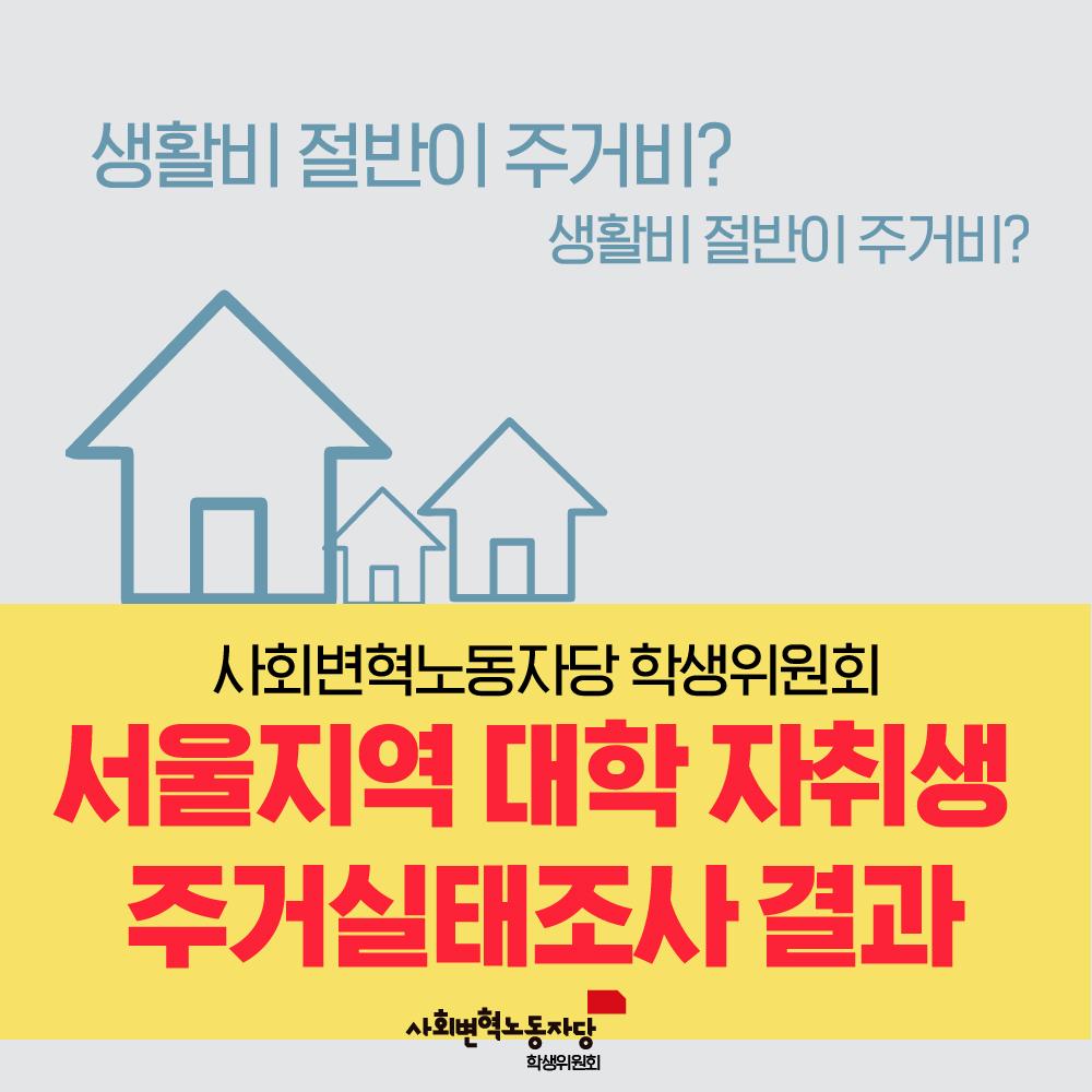 주거카드뉴스-01.jpg