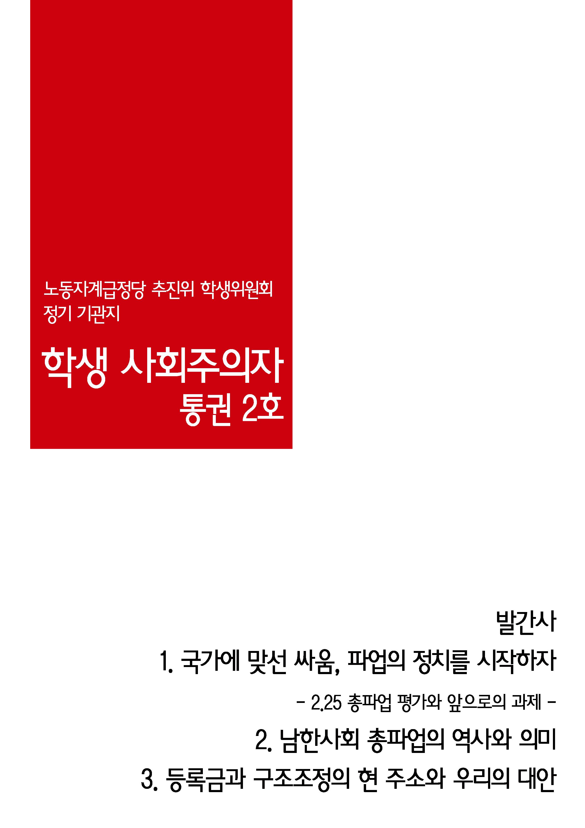 학생사회주의자 2호 표지.jpg