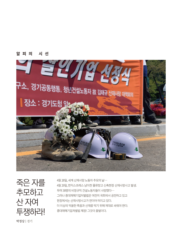 변혁정치_106_표지-3.jpg