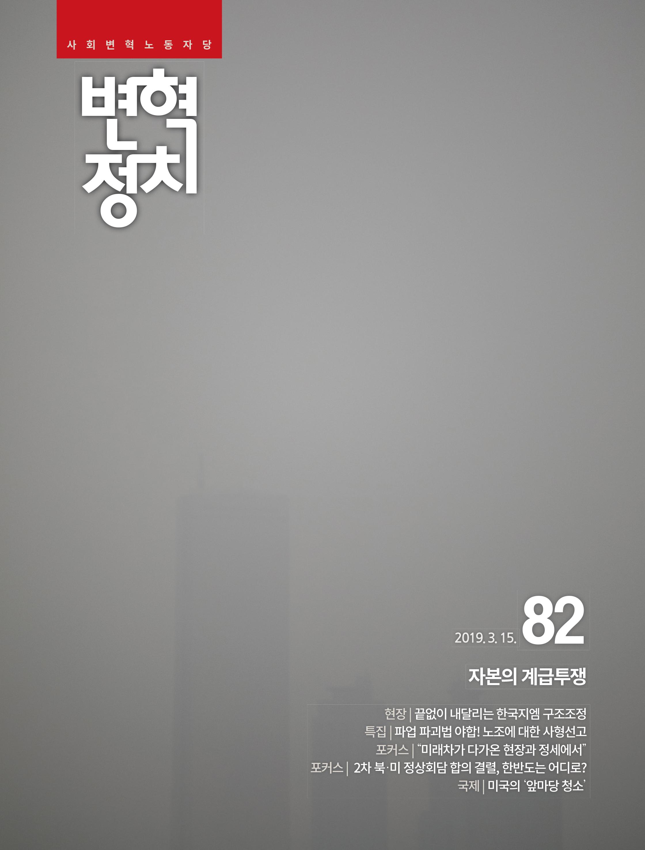 변혁정치_82_표지-1.jpg