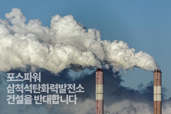 석탄화력발전소w.jpg