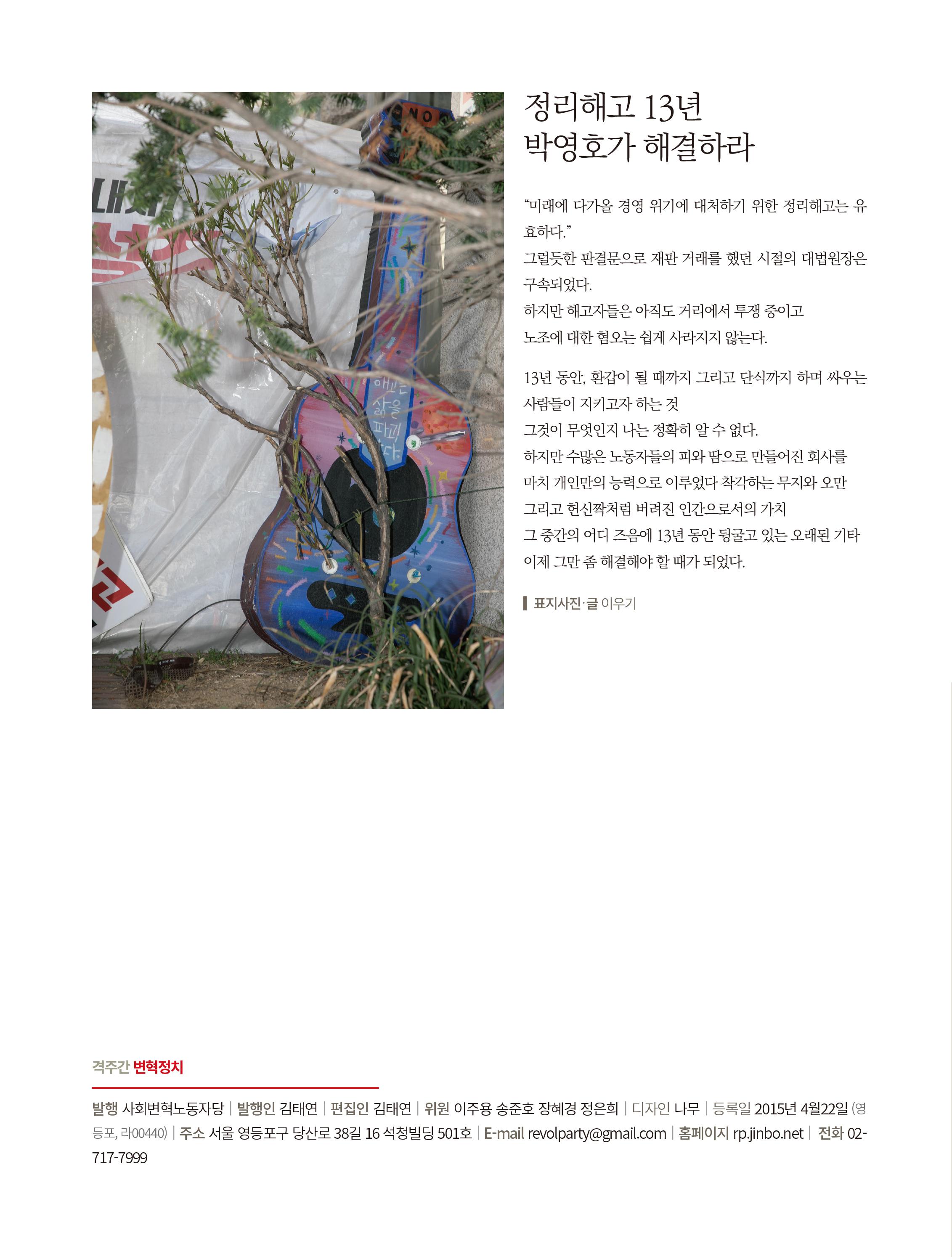 변혁정치_84_표지-2.jpg