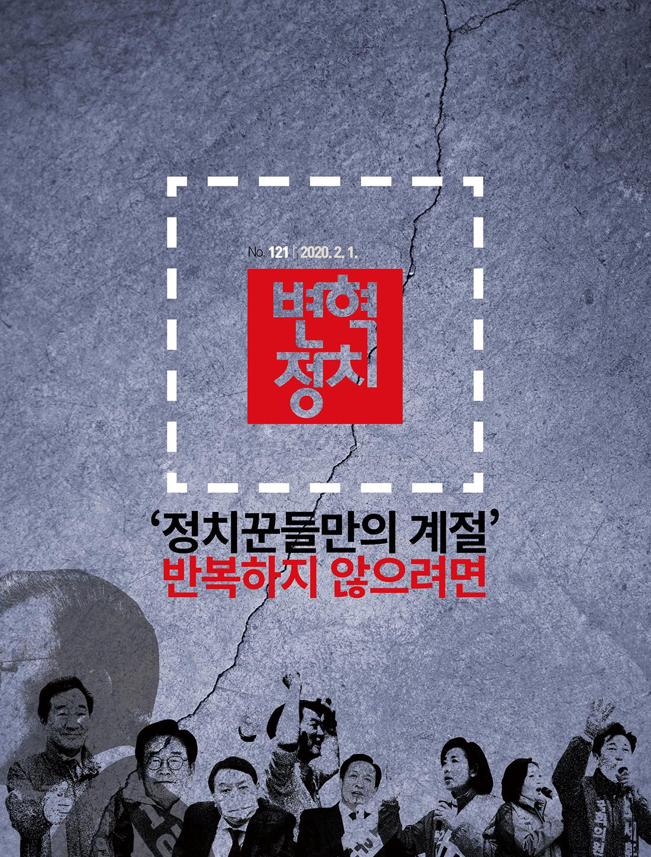변혁정치_121_표지-1.jpg