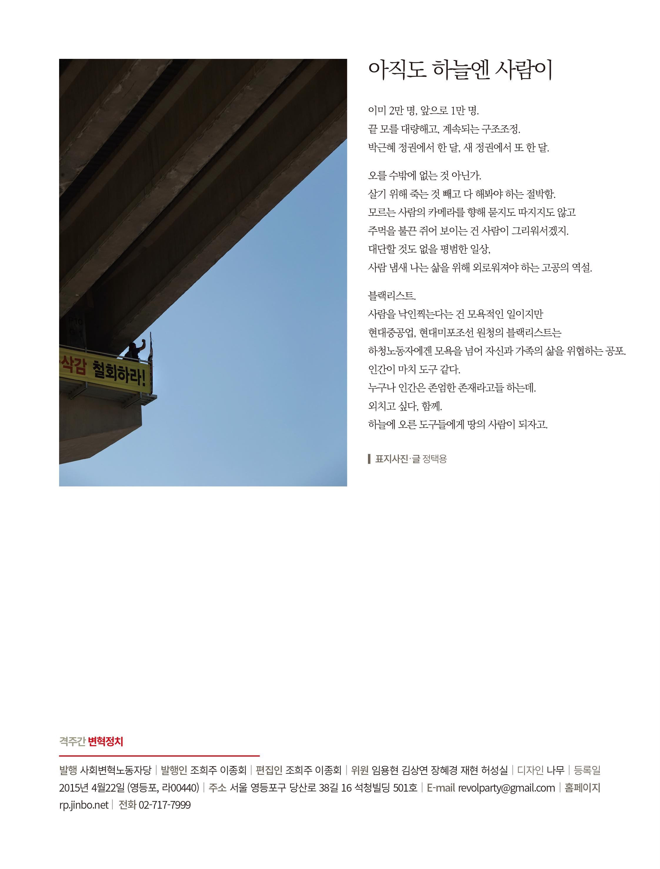 변혁정치_47_표지-2.jpg