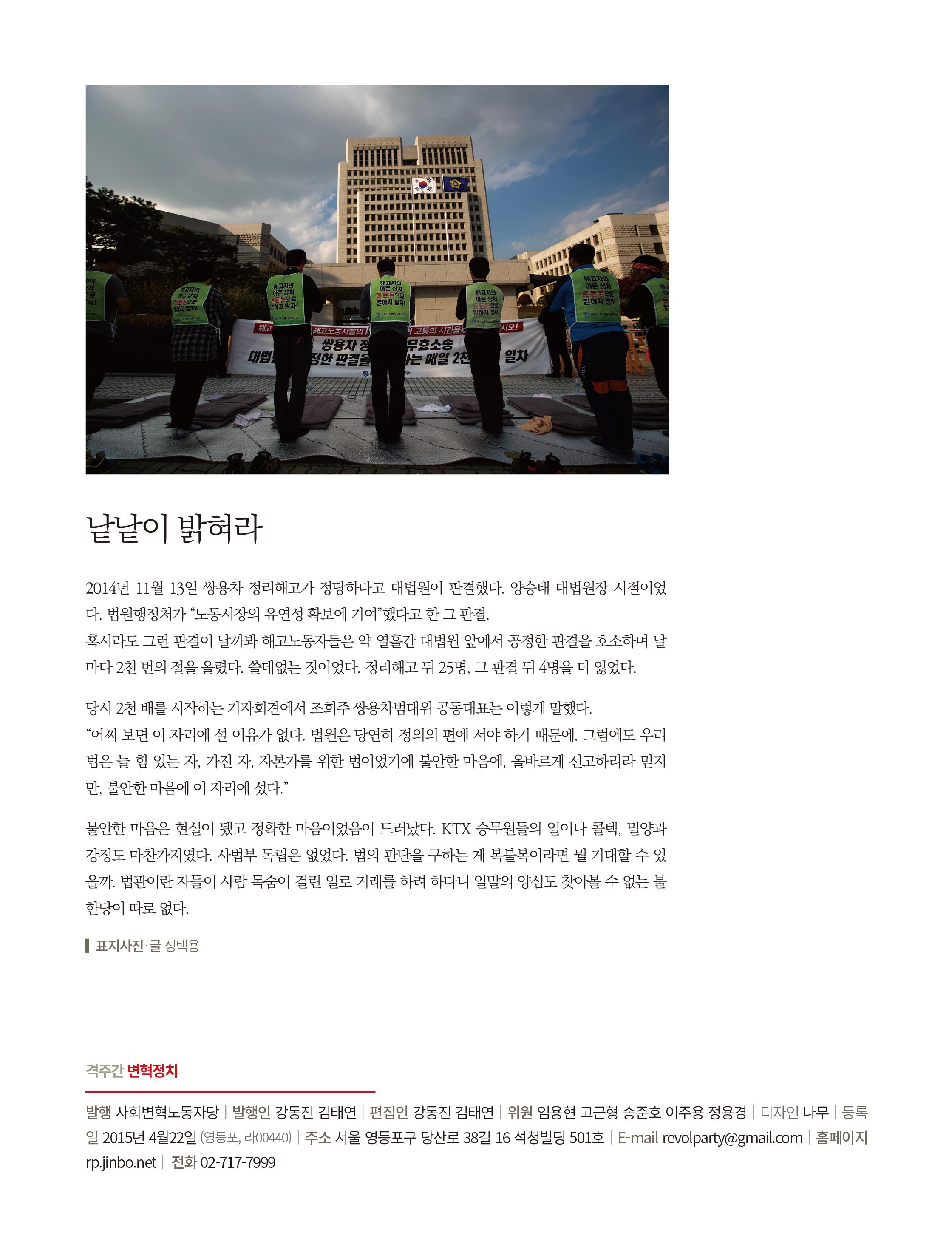 변혁정치_67_표지-2.jpg