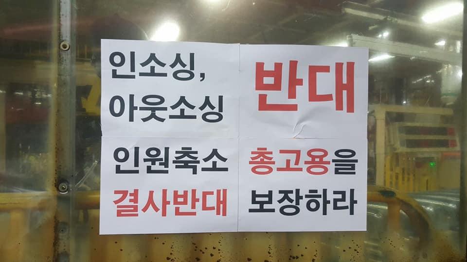 55-현장_한국지엠 비정규직 우선해고01.jpg