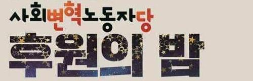 77-변혁당후원의밤 .jpg