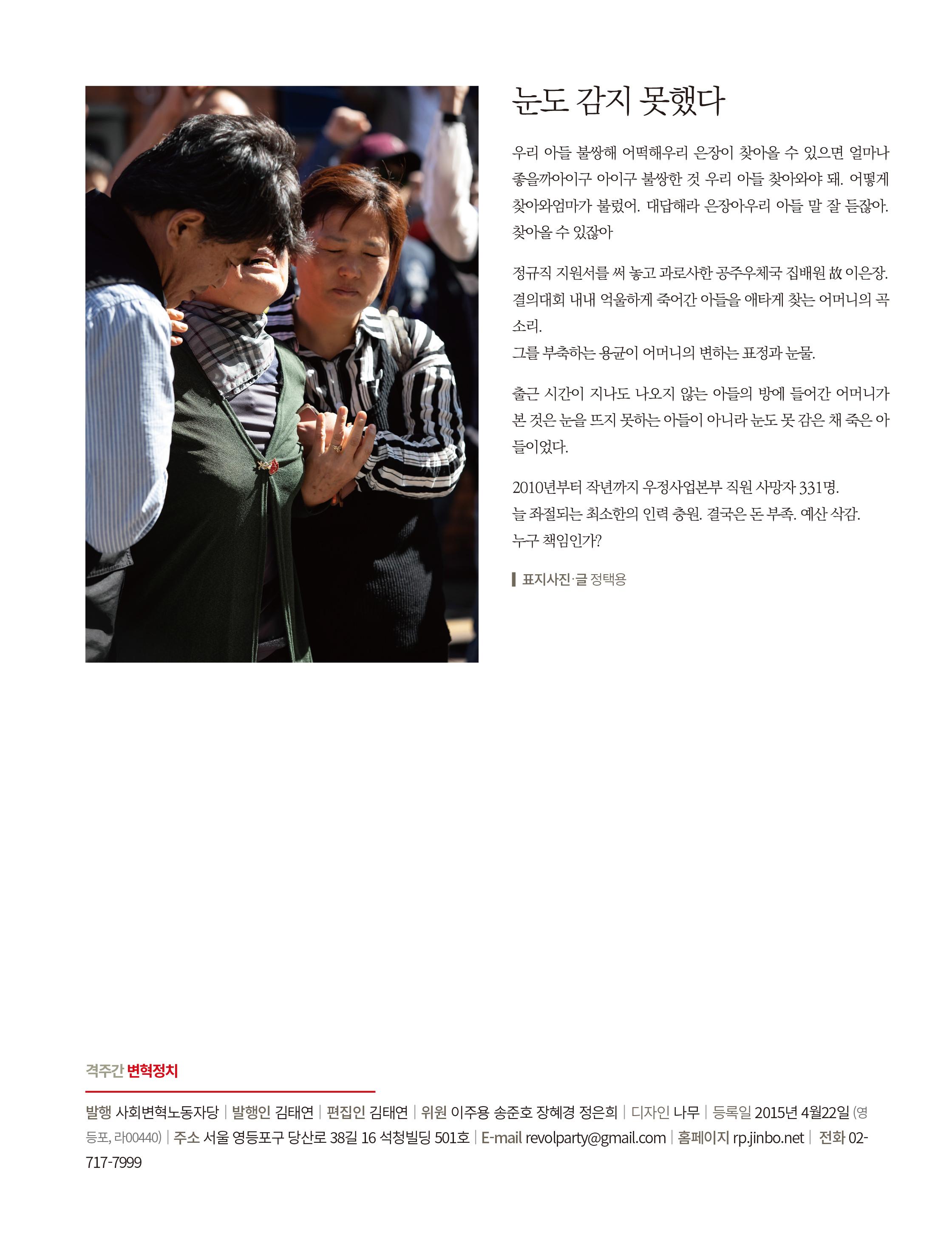 변혁정치_87_표지-2.jpg