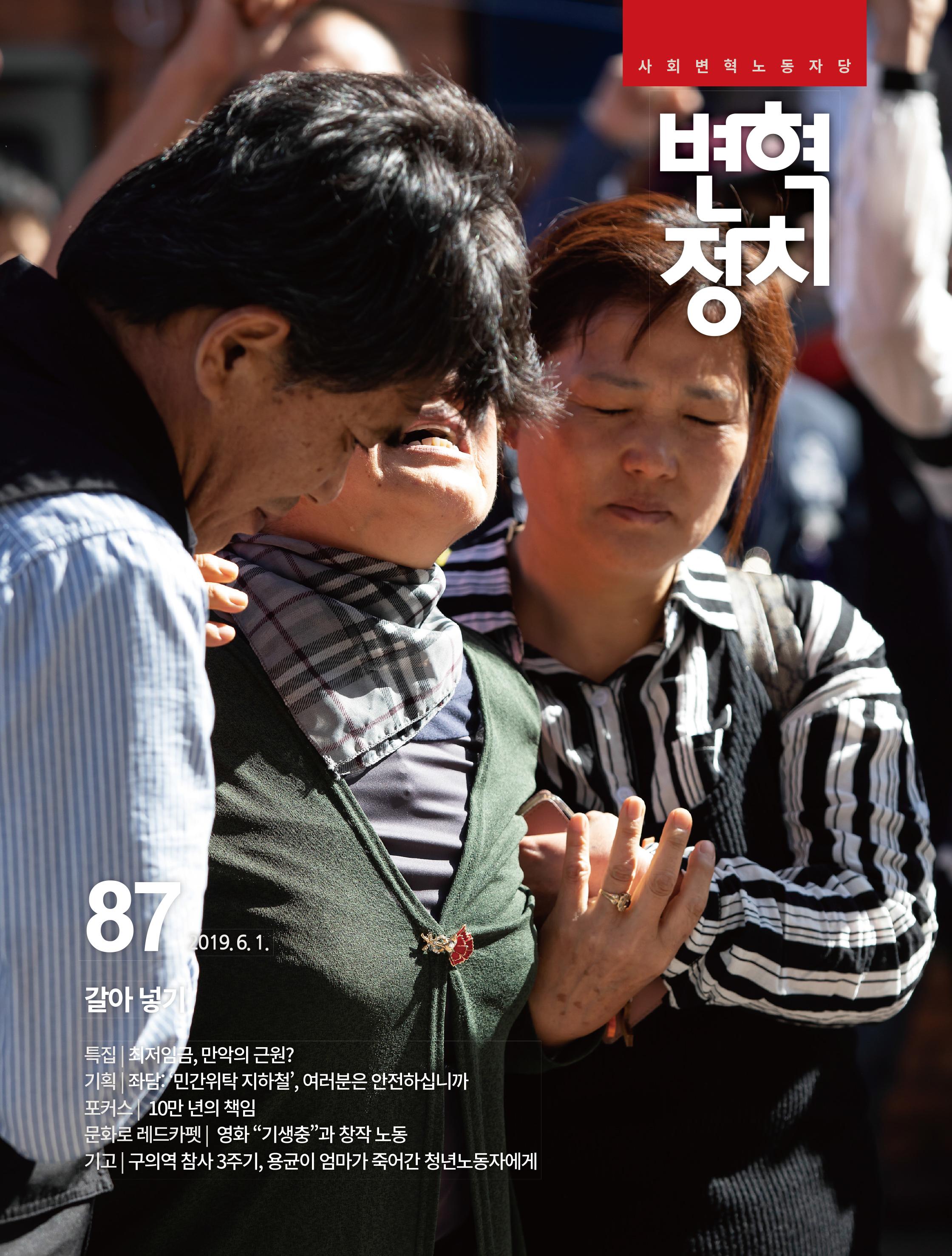 변혁정치_87_표지-1.jpg
