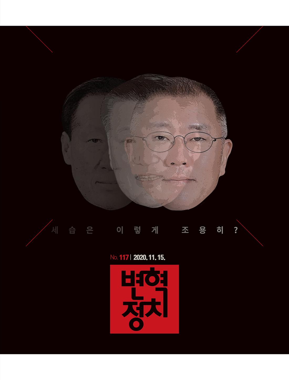 변혁정치_117_표지-1.jpg