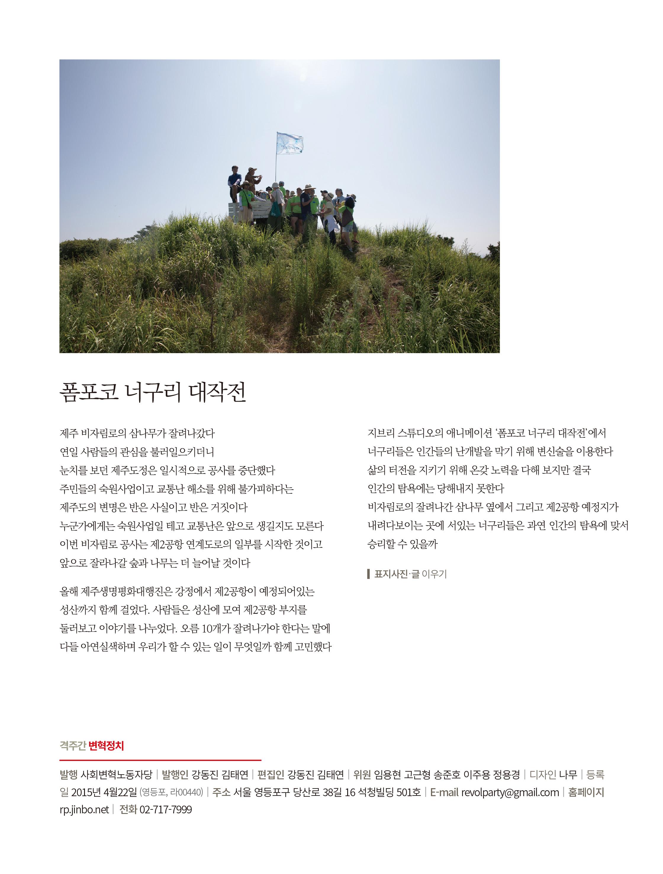 변혁정치_70_표지-2.jpg