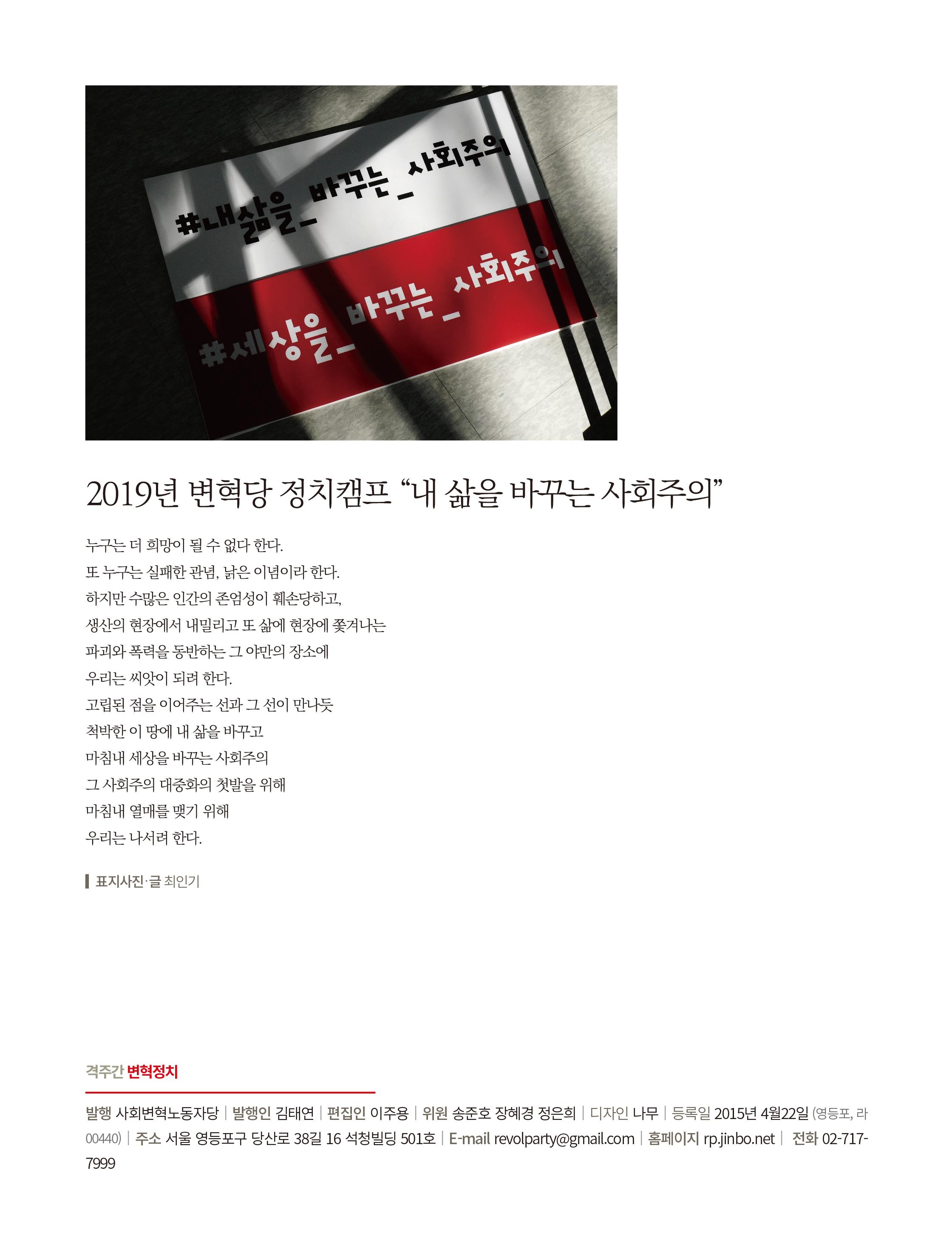 변혁정치_92_표지-2.jpg