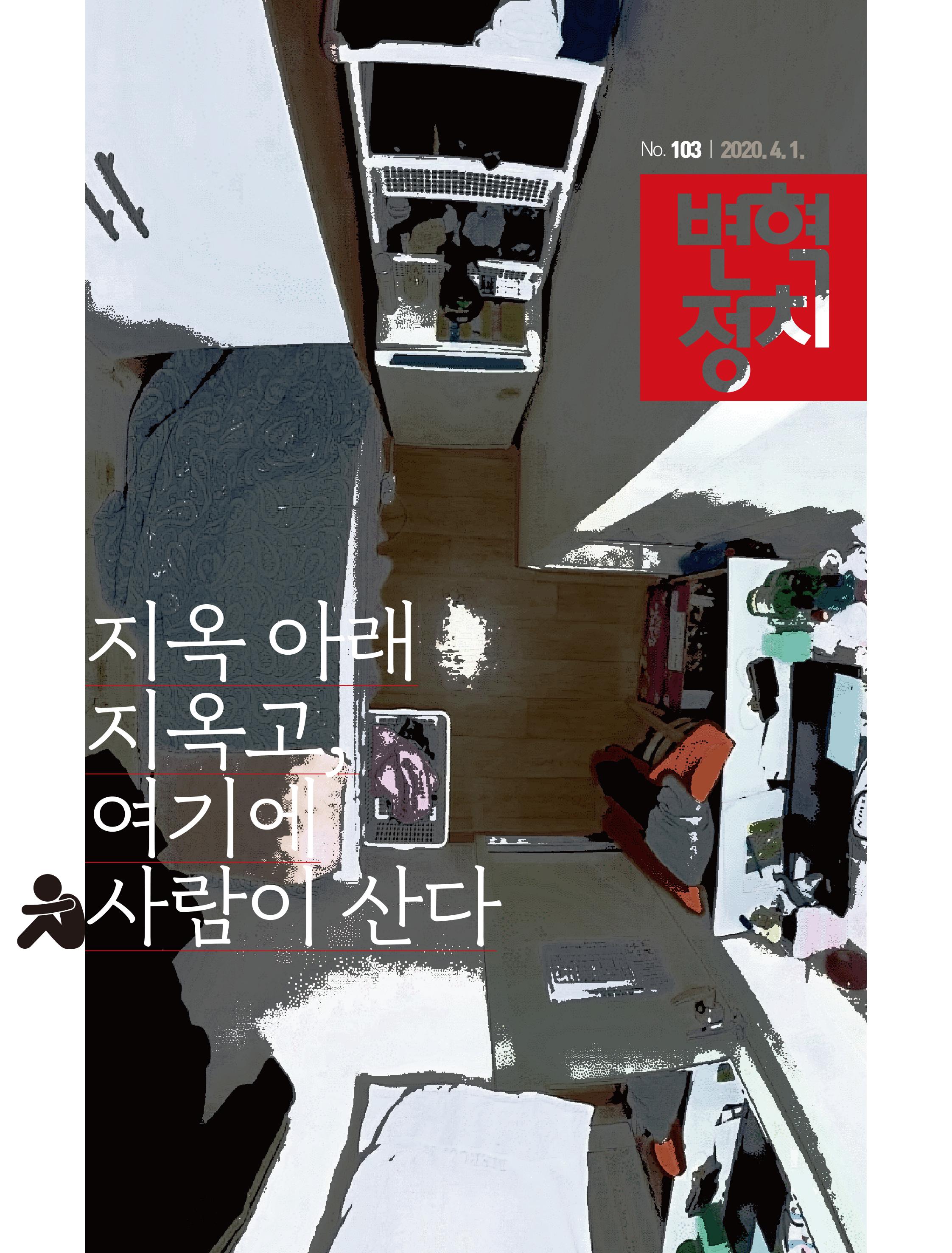 변혁정치_103_표지-1.jpg