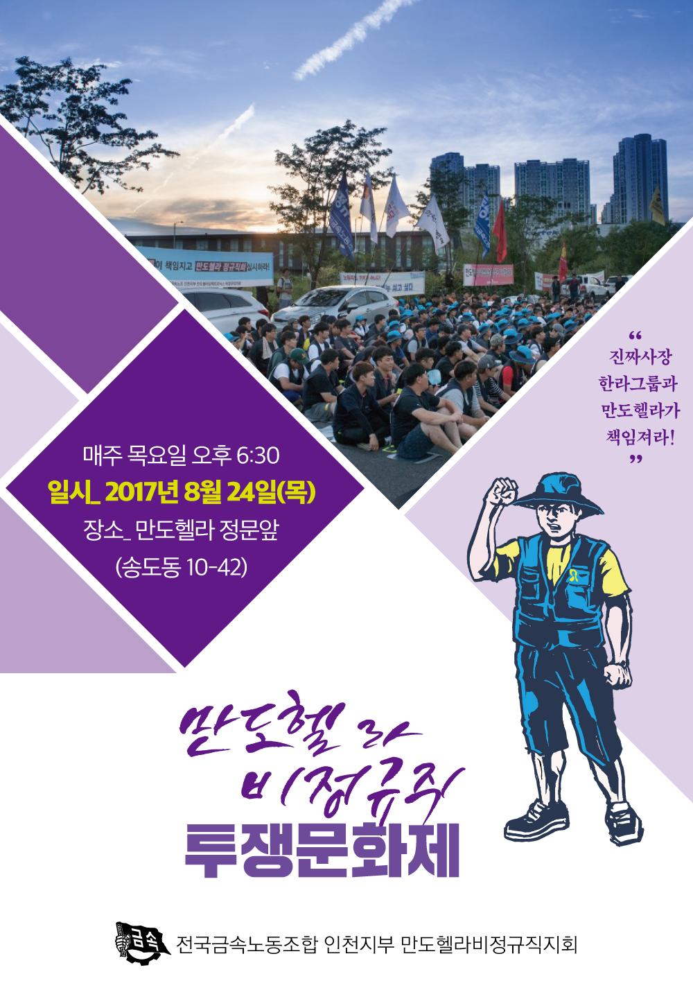 51-현장_만도헬라지회01.png