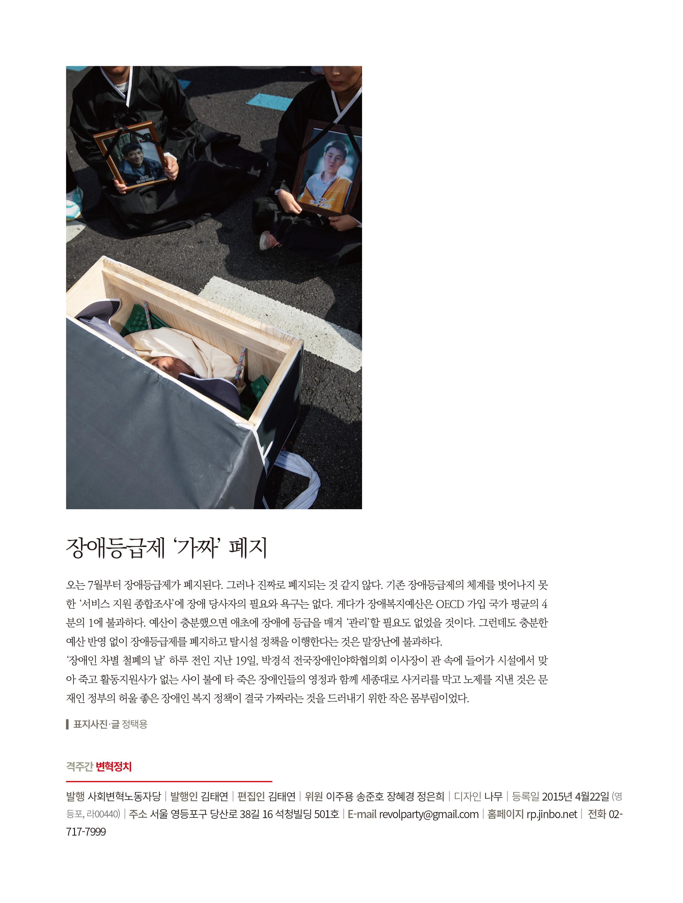 변혁정치_85_표지-2.jpg