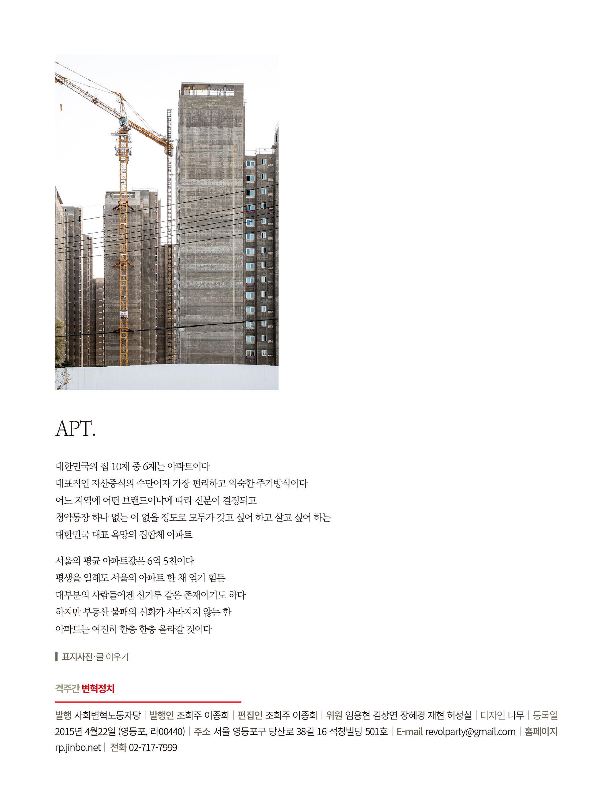 변혁정치_58_표지-2.jpg