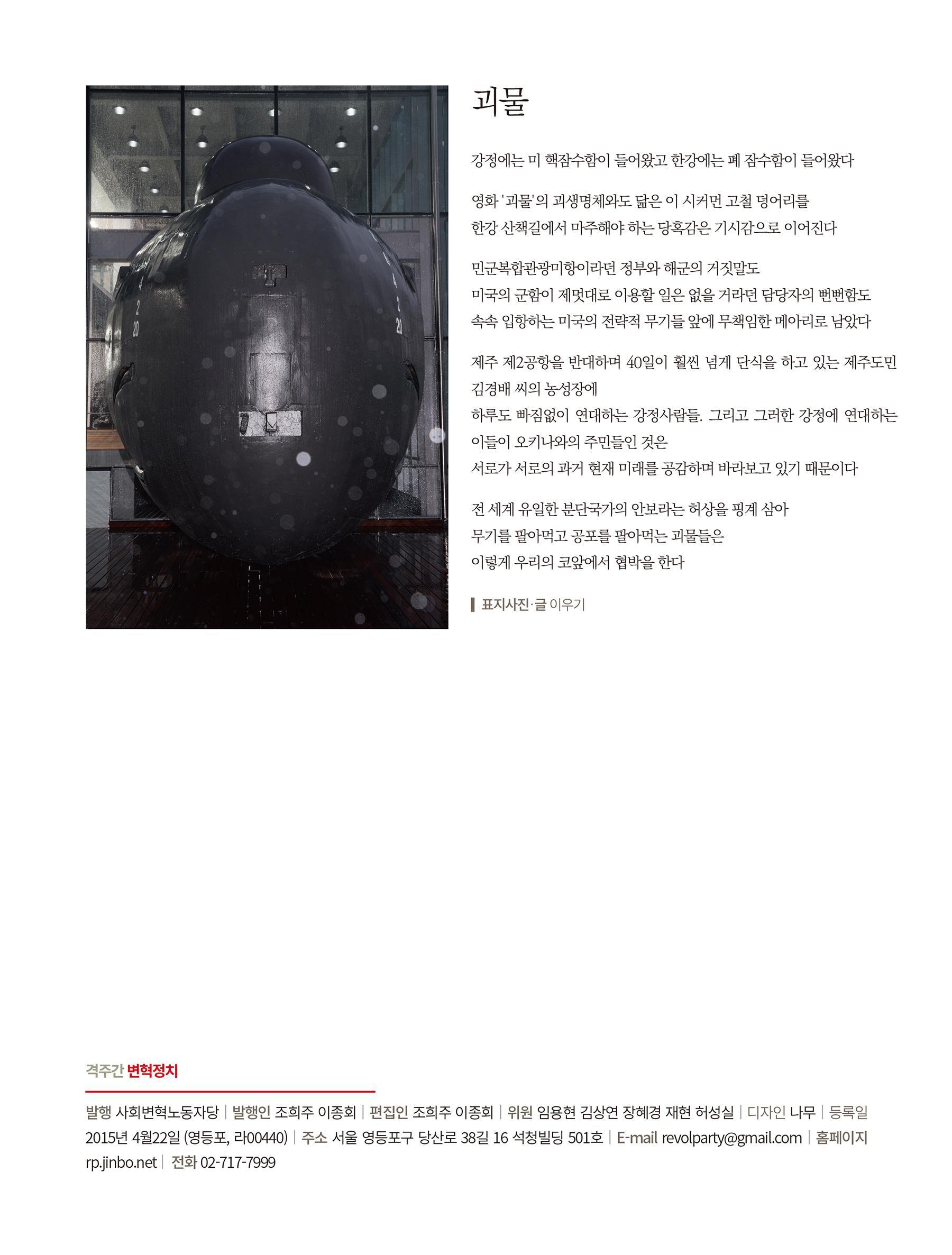 변혁정치_56_표지-2.jpg