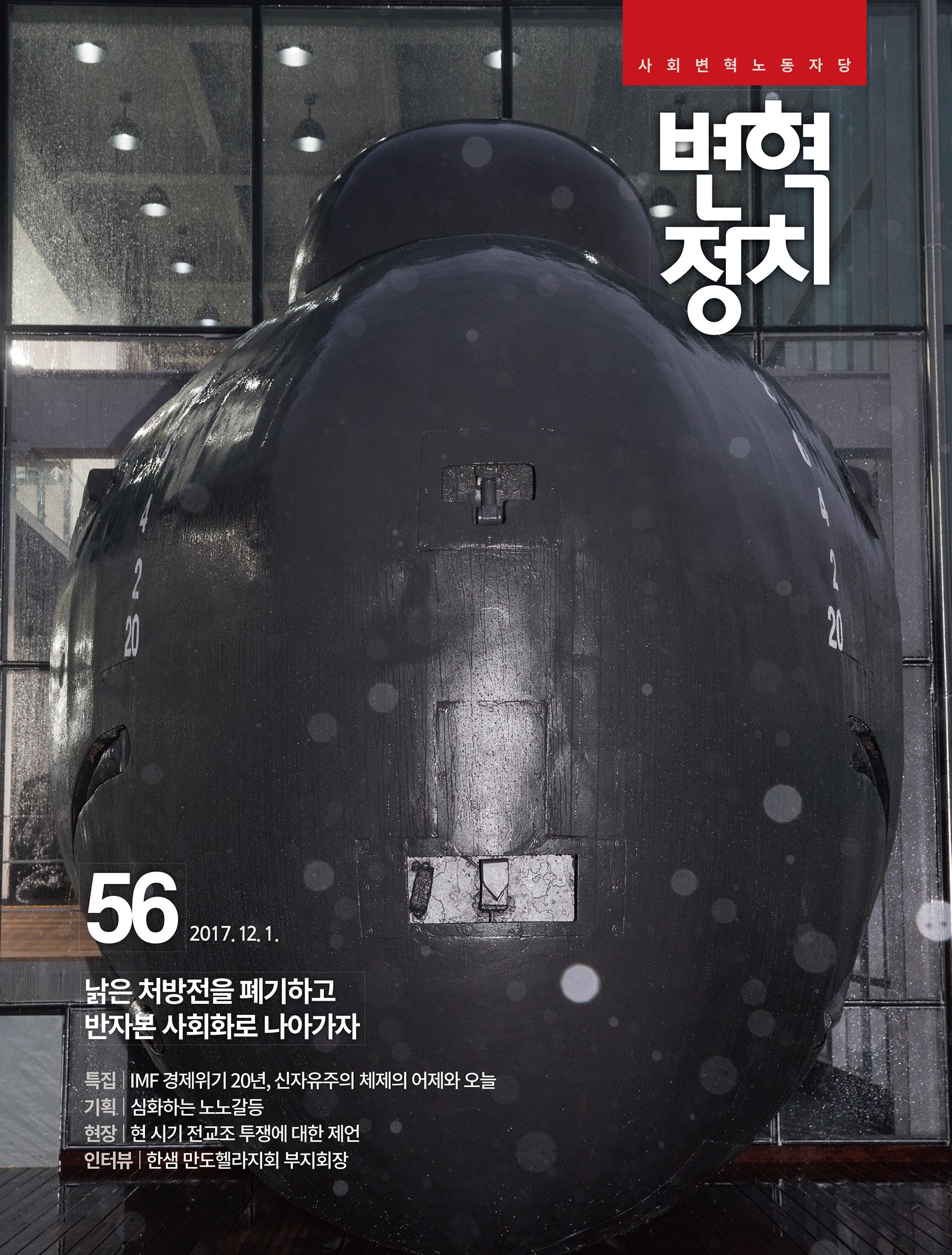 변혁정치_56_표지-1.jpg