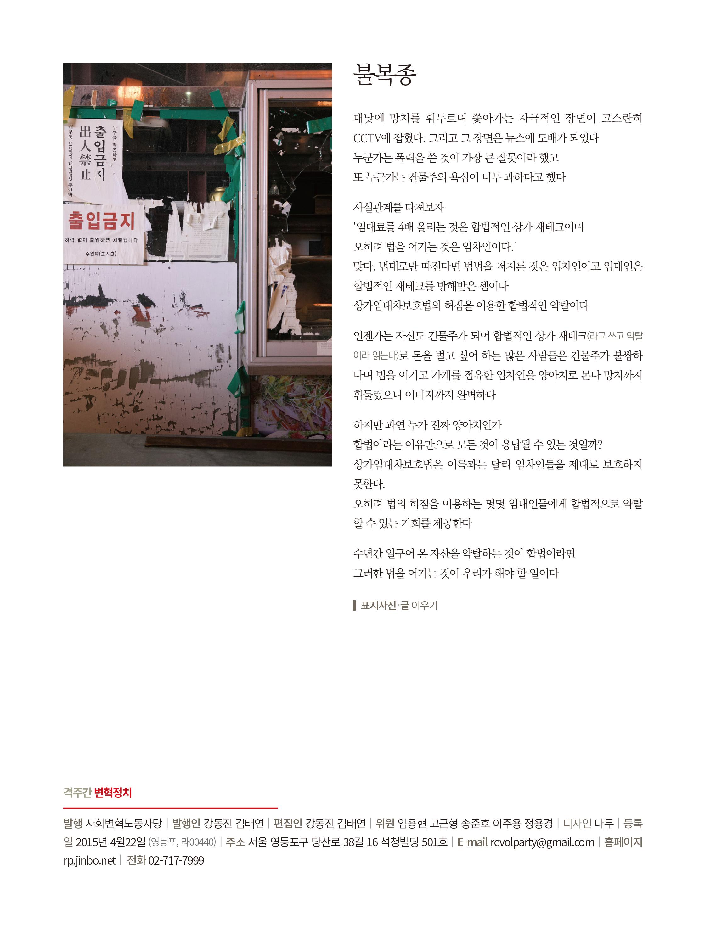 변혁정치_68_표지-2.jpg