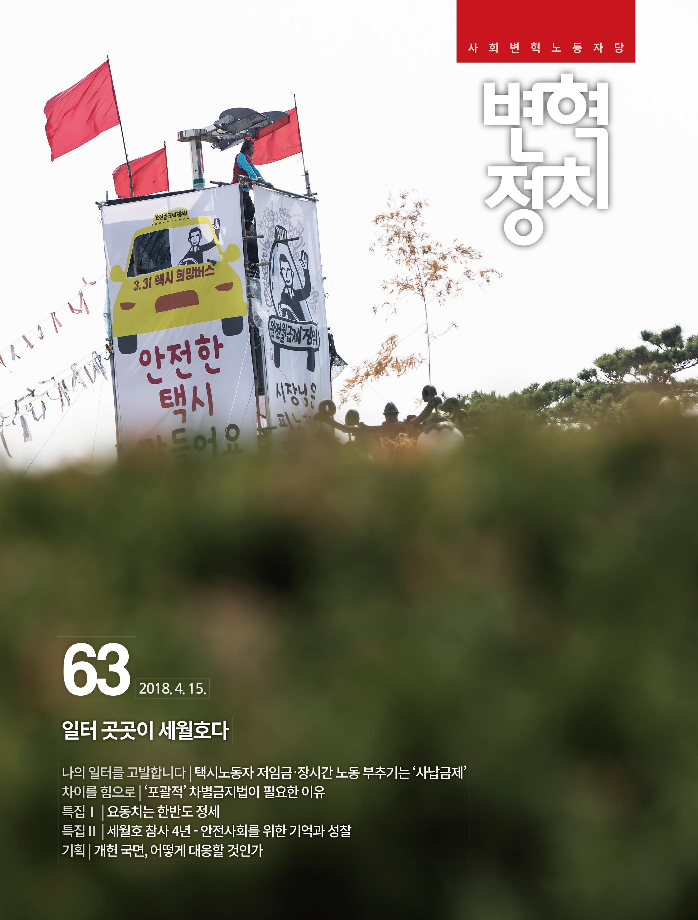 변혁정치_63_표지-1.jpg