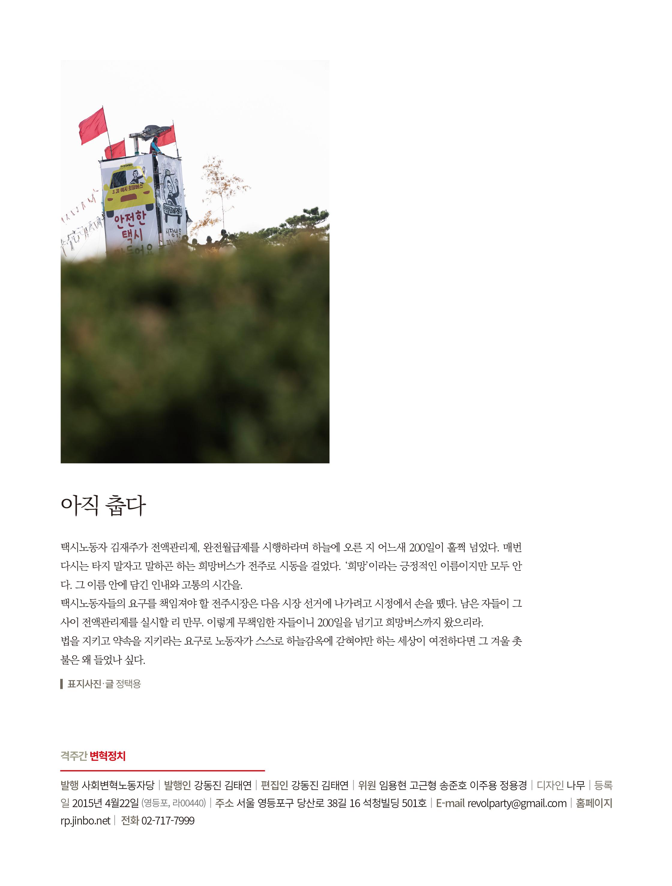 변혁정치_63_표지-2.jpg