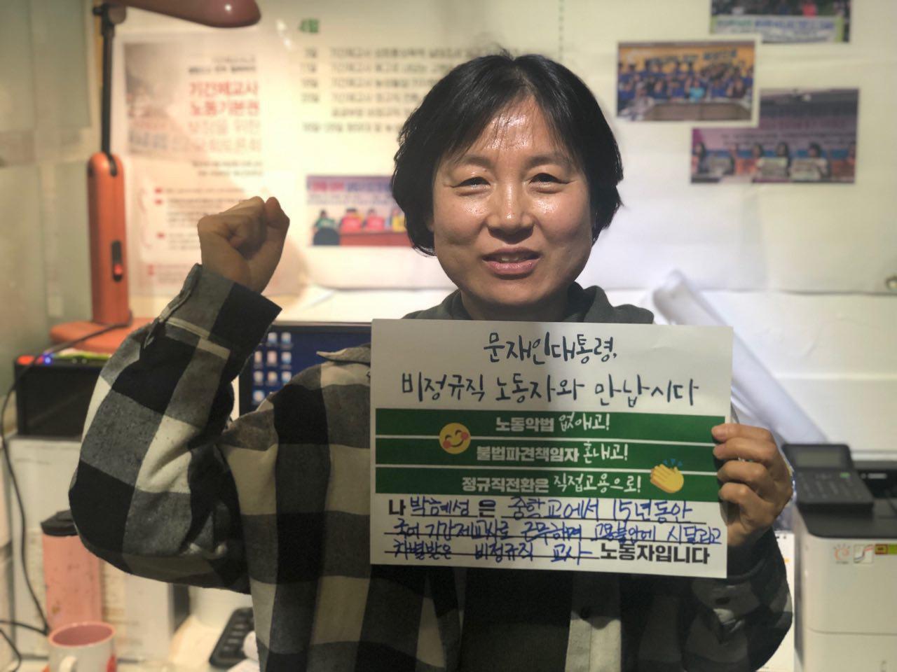 78-변혁정치가만난사람_박혜성 기간제교사노조 위원장01.jpg