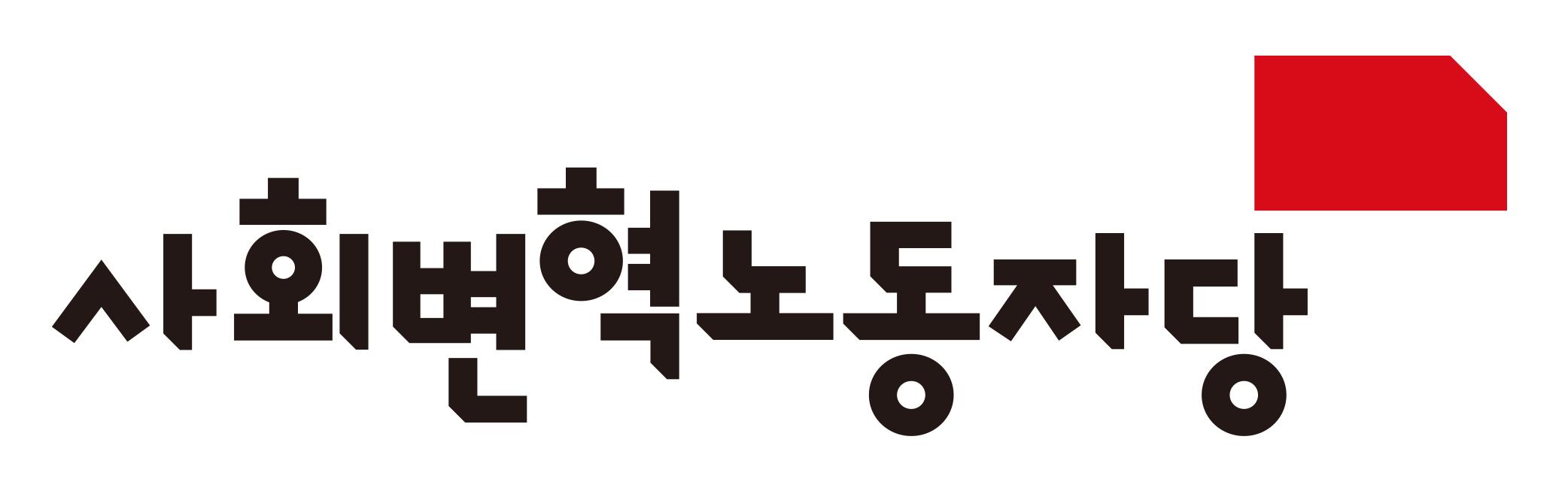 사회변혁노동자당.jpg