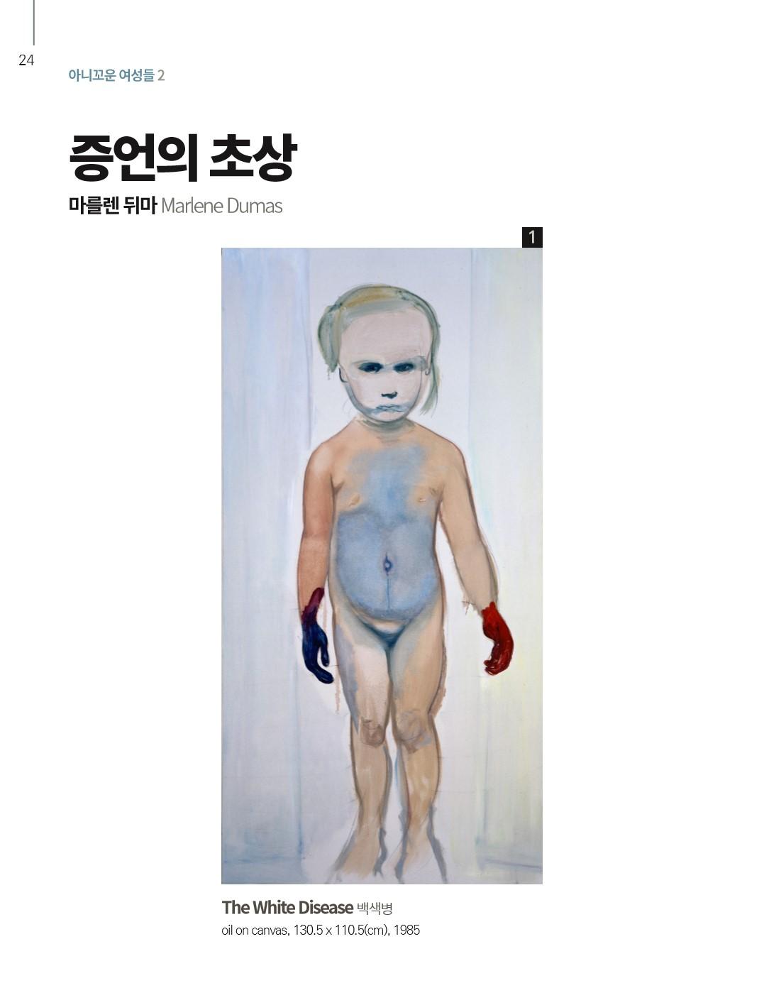 변혁정치_96_내지24.jpg