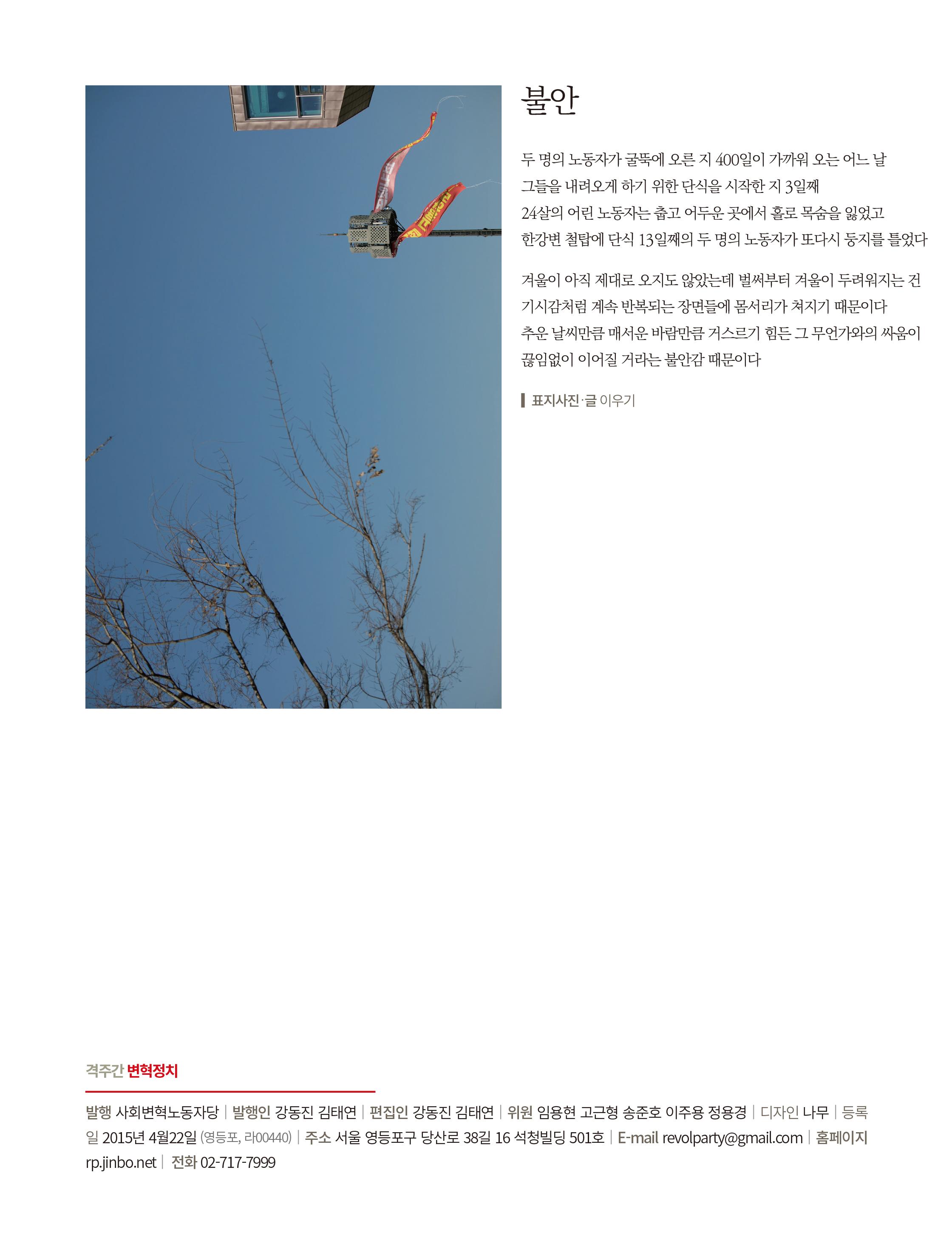 변혁정치_78_표지-2.jpg