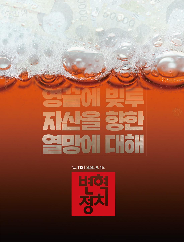 변혁정치_113_표지-1.jpg