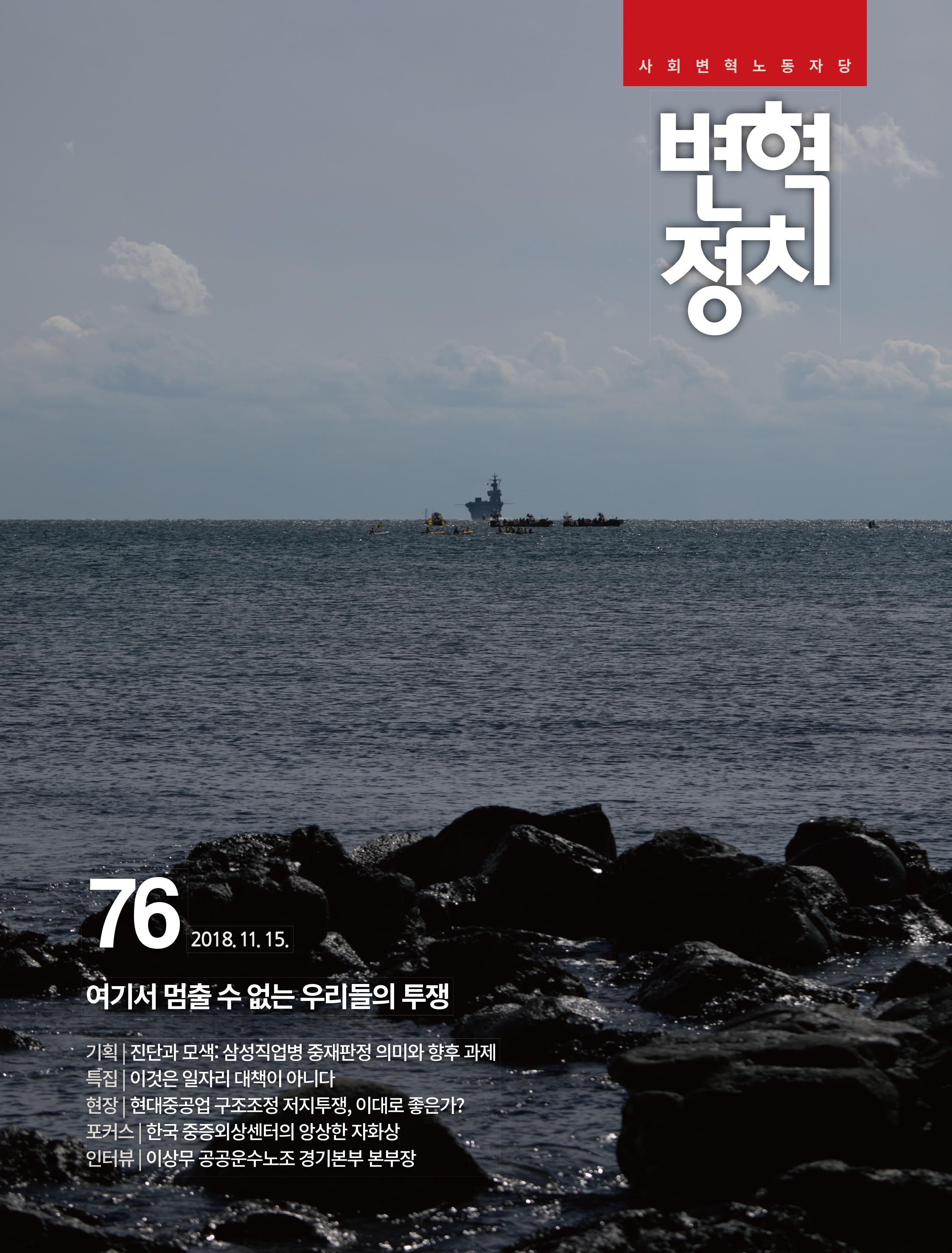 변혁정치_76_표지-1.jpg