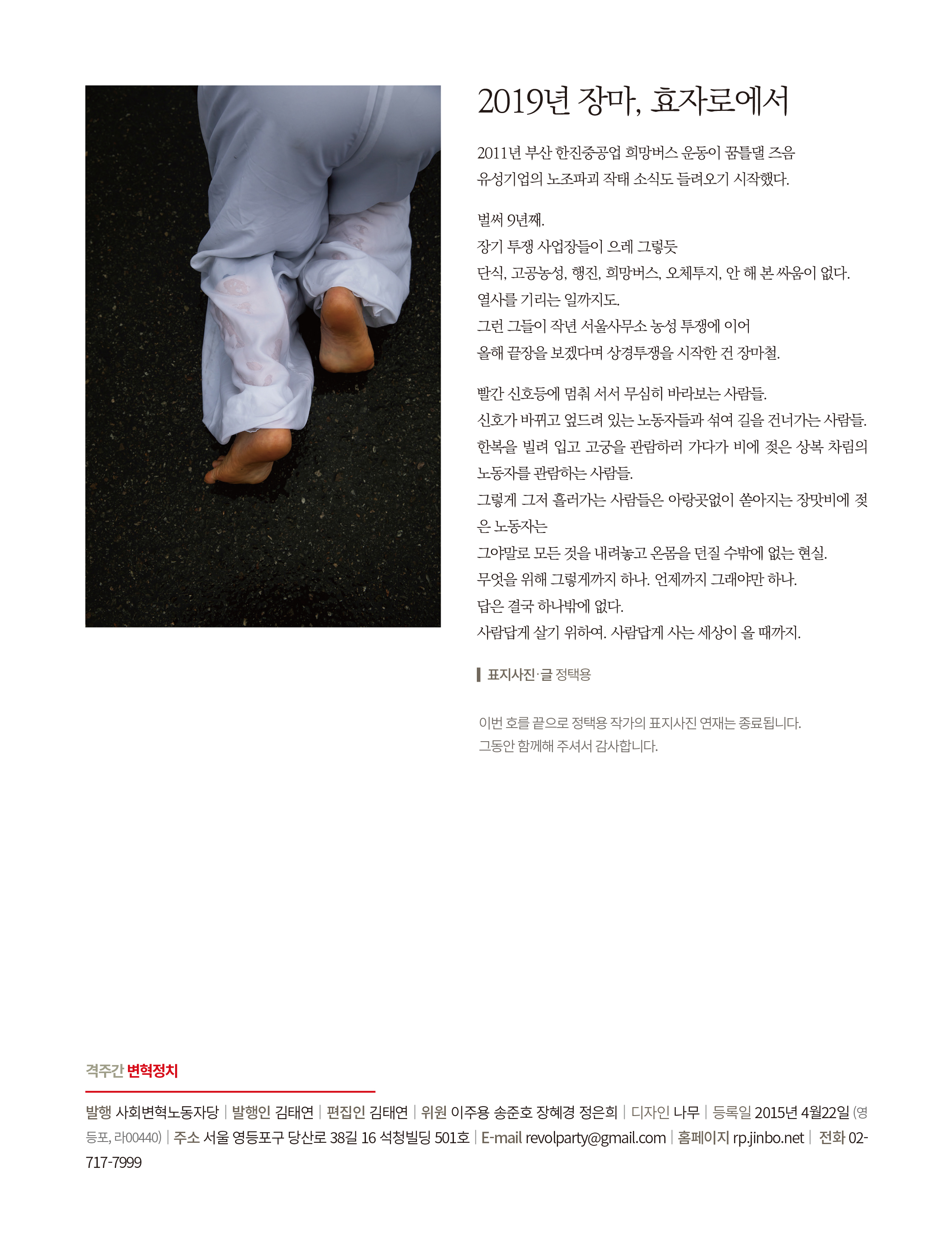 변혁정치_91_표지-2.jpg