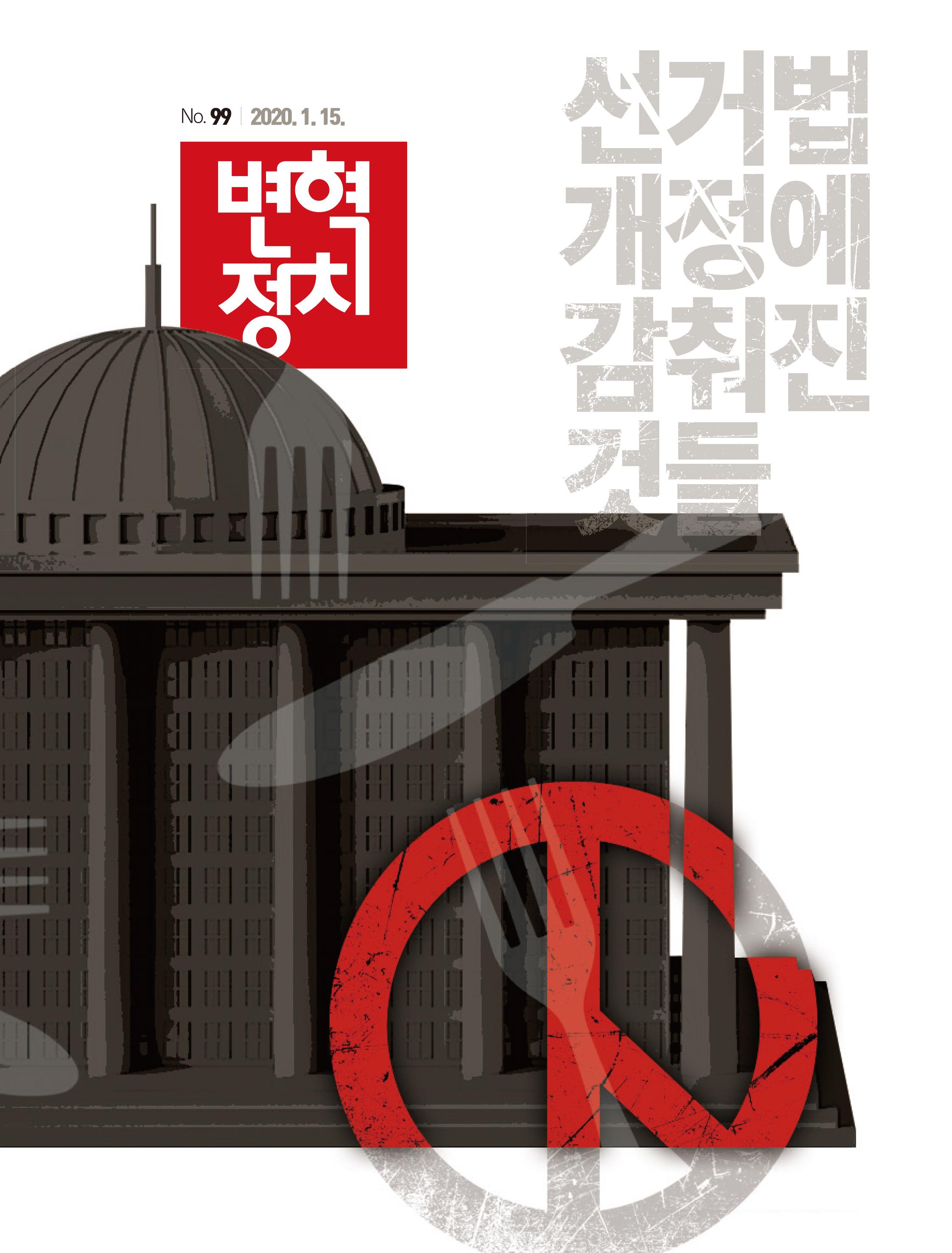 변혁정치_99_표지1.jpg