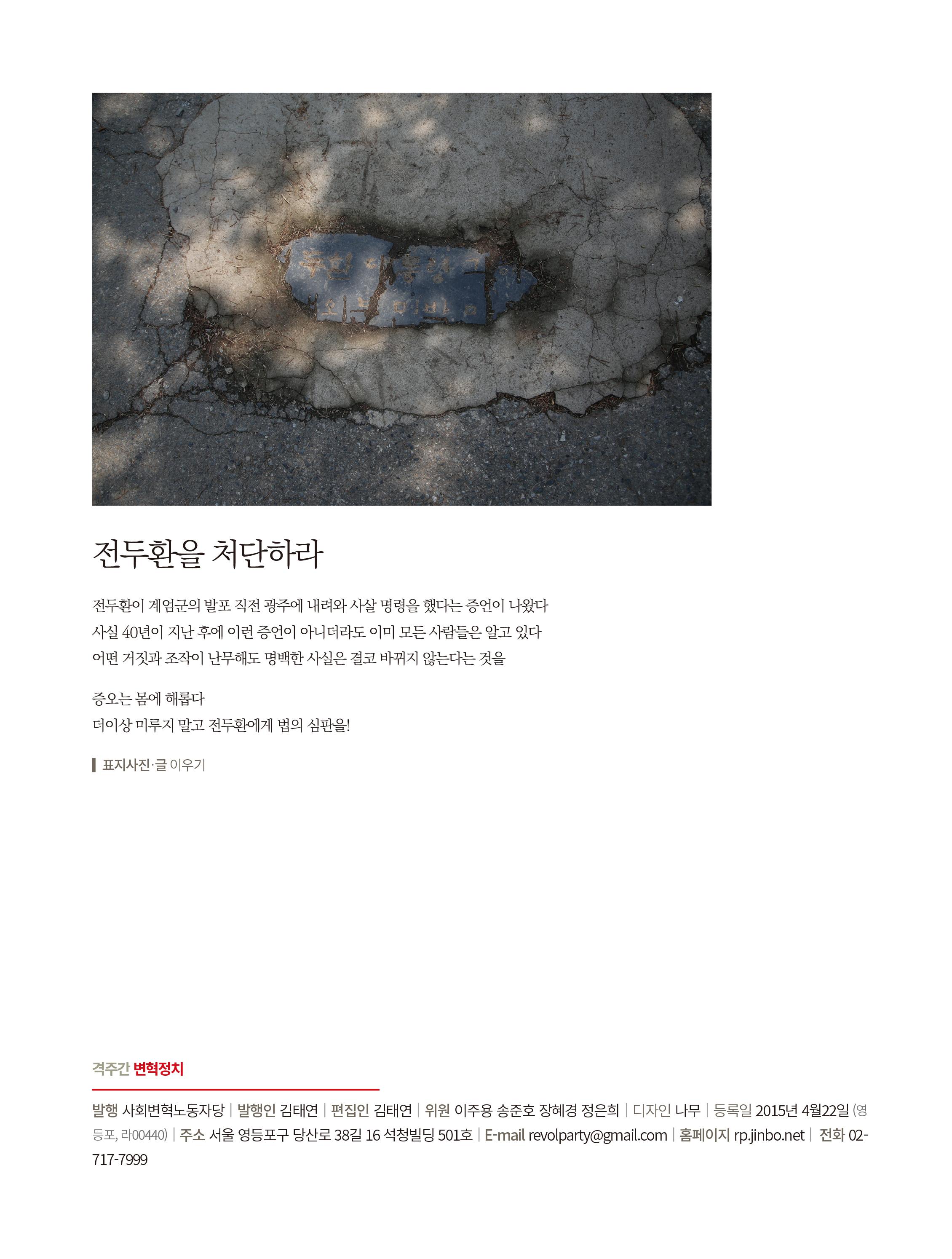 변혁정치_86_표지-2.jpg