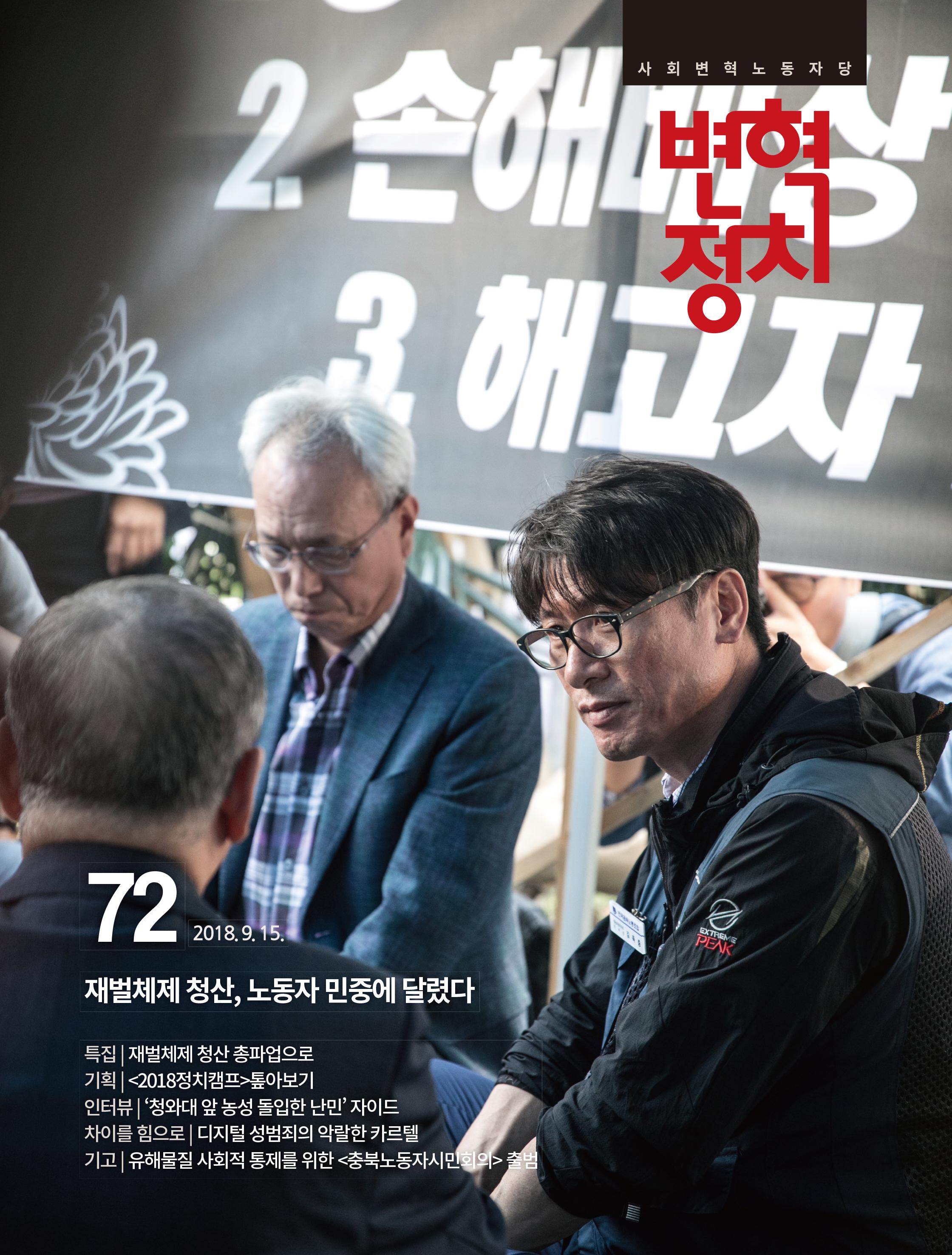 변혁정치_72_표지-1.jpg