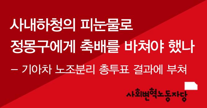 170430 변혁당 성명 헤드(기아차).jpg